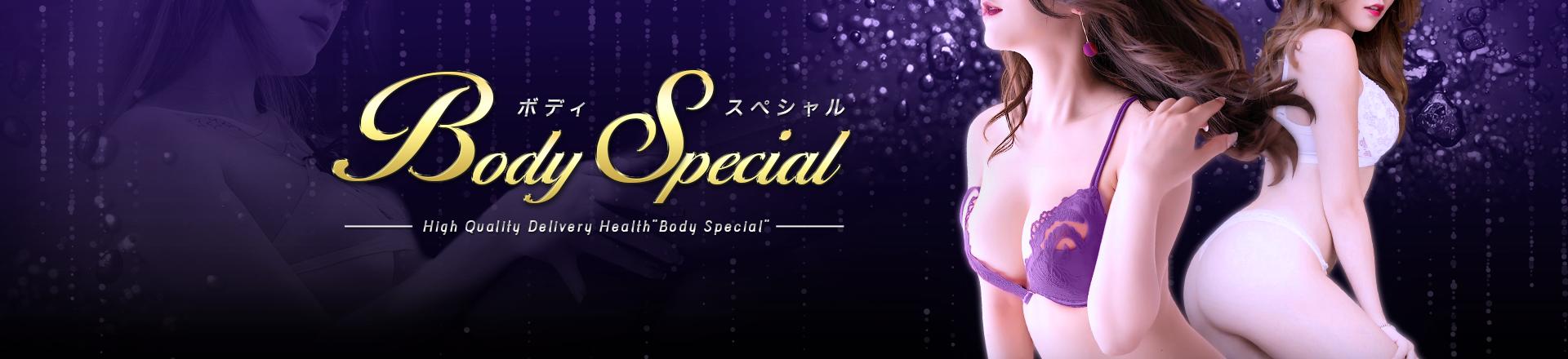 兵庫 加東デリヘル『Body Special~ボディスペシャル~』